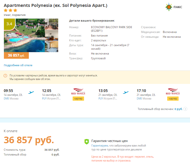 Apartments Polynesia 3*. Хорватия