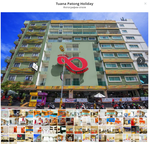 Tuana Patong Holiday 3*, Пхукет, Таиланд