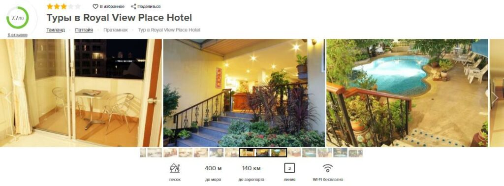 Таиланд, Паттайя, Royal View Place Hotel 3*