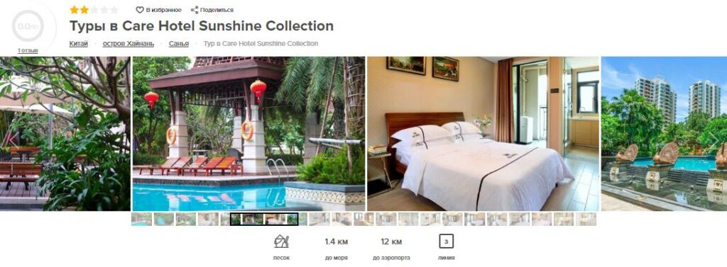 Хайнань, Санья, Care Hotel Sunshine Collection