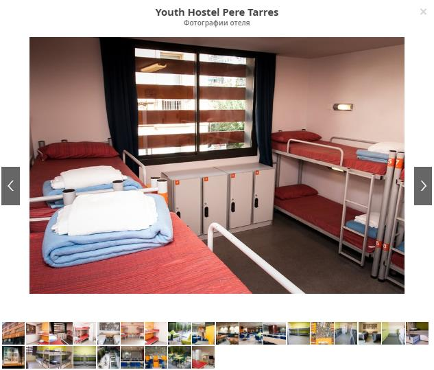 Испания, Барселона, Youth Hostel Pere Tarres 3*